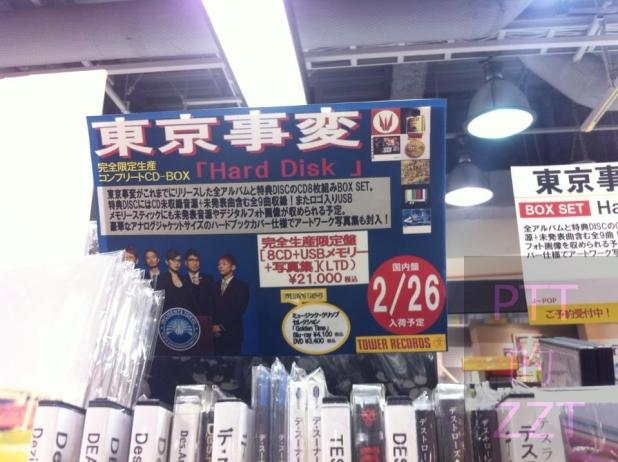 tokyo incident
